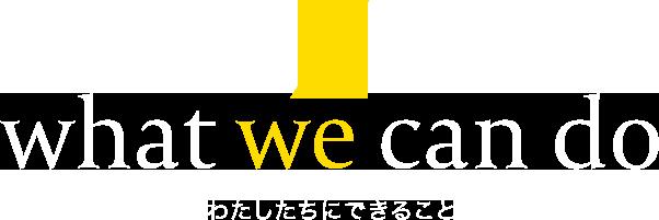 what we can do - わたしたちにできること